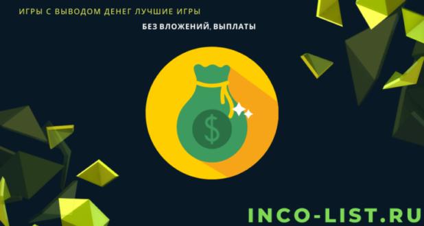 Топ лучших игровых сайтов платящие деньги, экономические игры с выводом