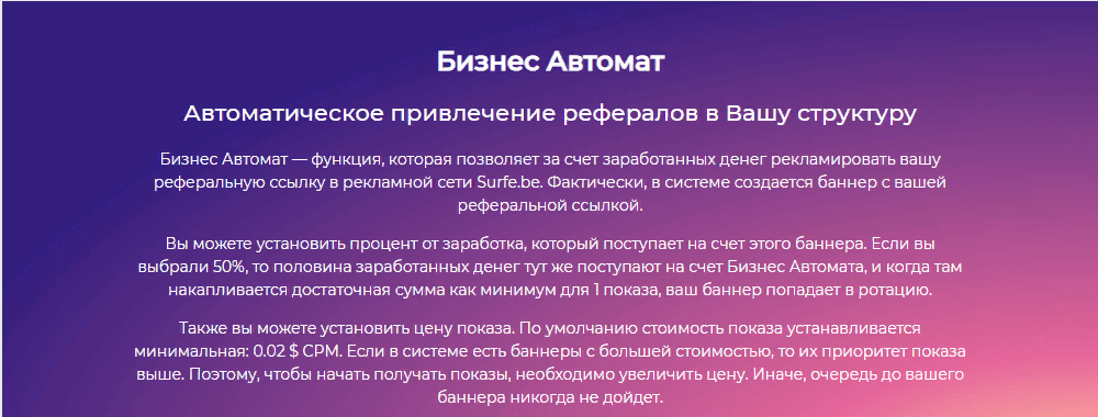 Сервисы - сайты для привлечения рефералов на автомате