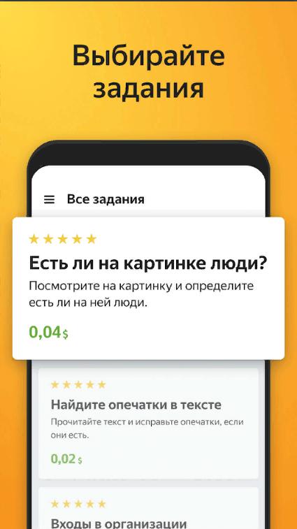 Популярные приложения для заработка с телефона