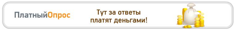 Заработок на прохождении опросов Platnijopros (Платный опрос)