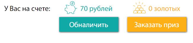 Платные опросы с выводом денег на сайте Anketka