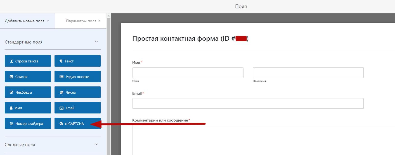 Приходит спам на почту Wp Forms