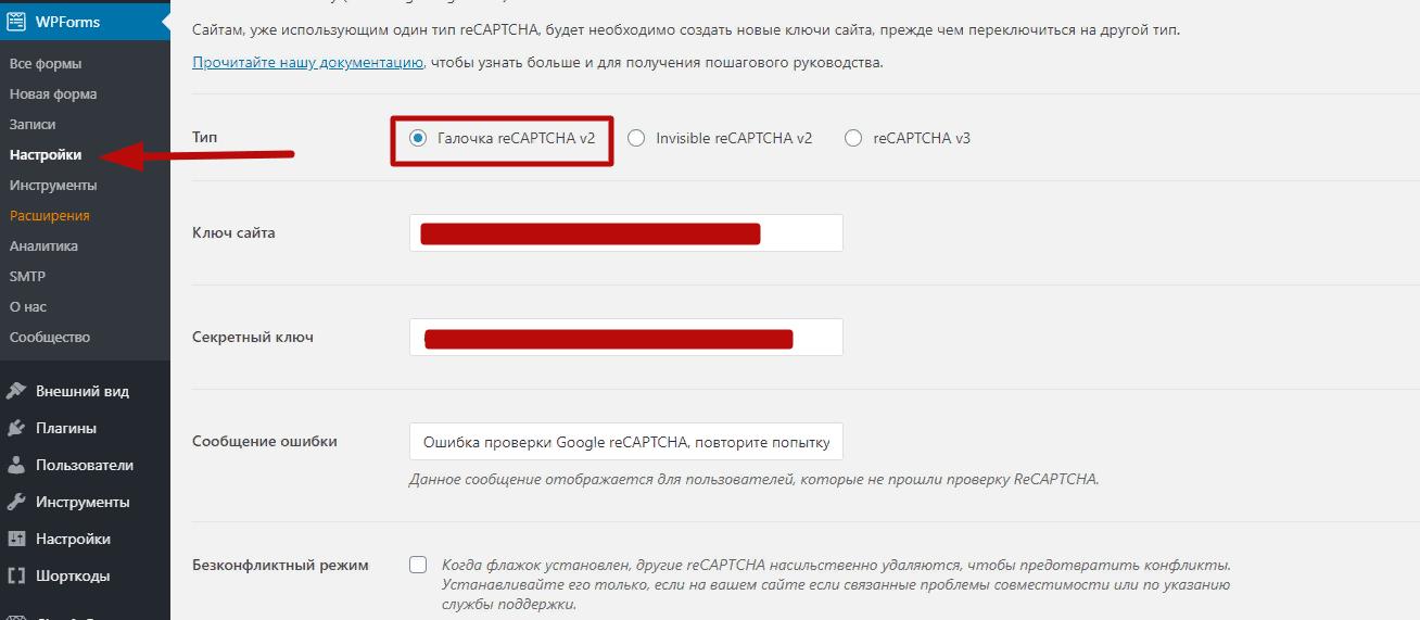 Wpforms спам reCAPTCHA