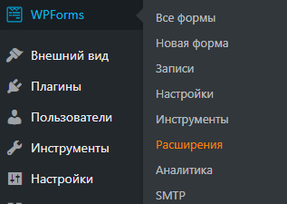Настройка Wp Forms