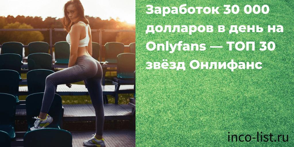 Заработок 30 000 долларов в день на Onlyfans — ТОП 30 звёзд Онлифанс