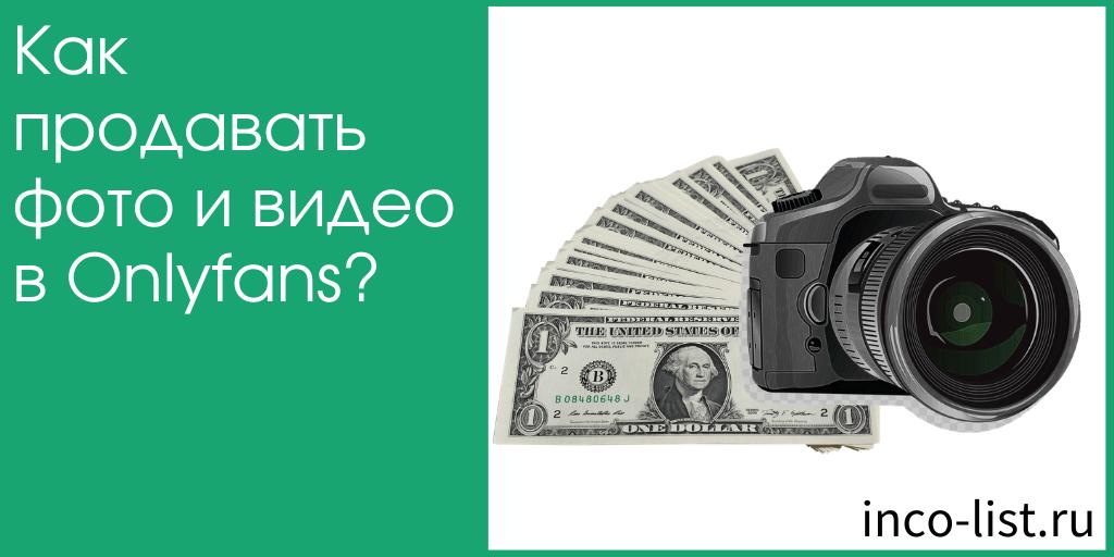 Как продавать фото и видео в Onlyfans?