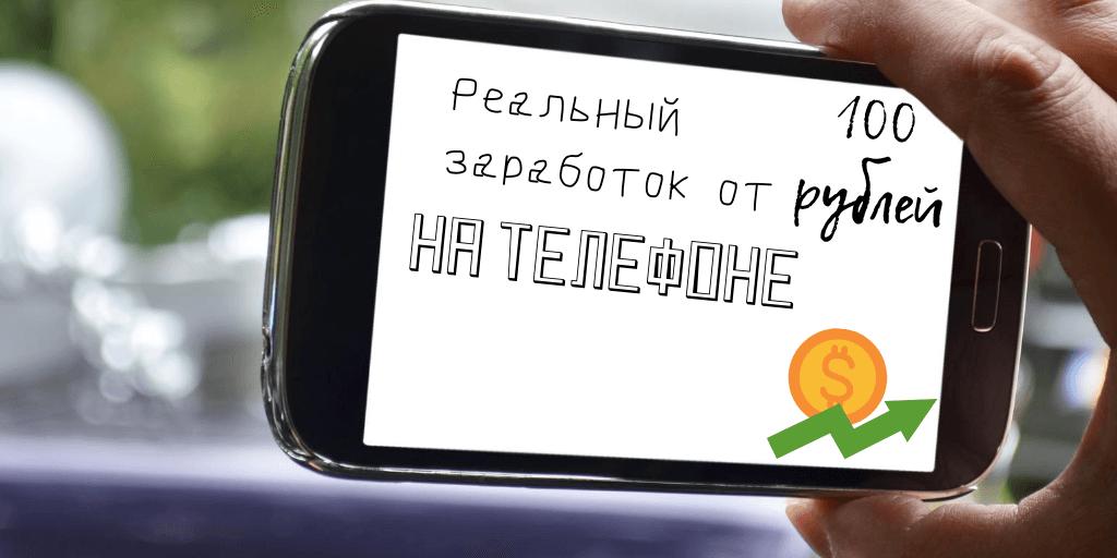 Реальный заработок от 100 рублей на телефоне