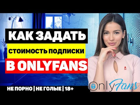3 шага для заработка на Onlyfans