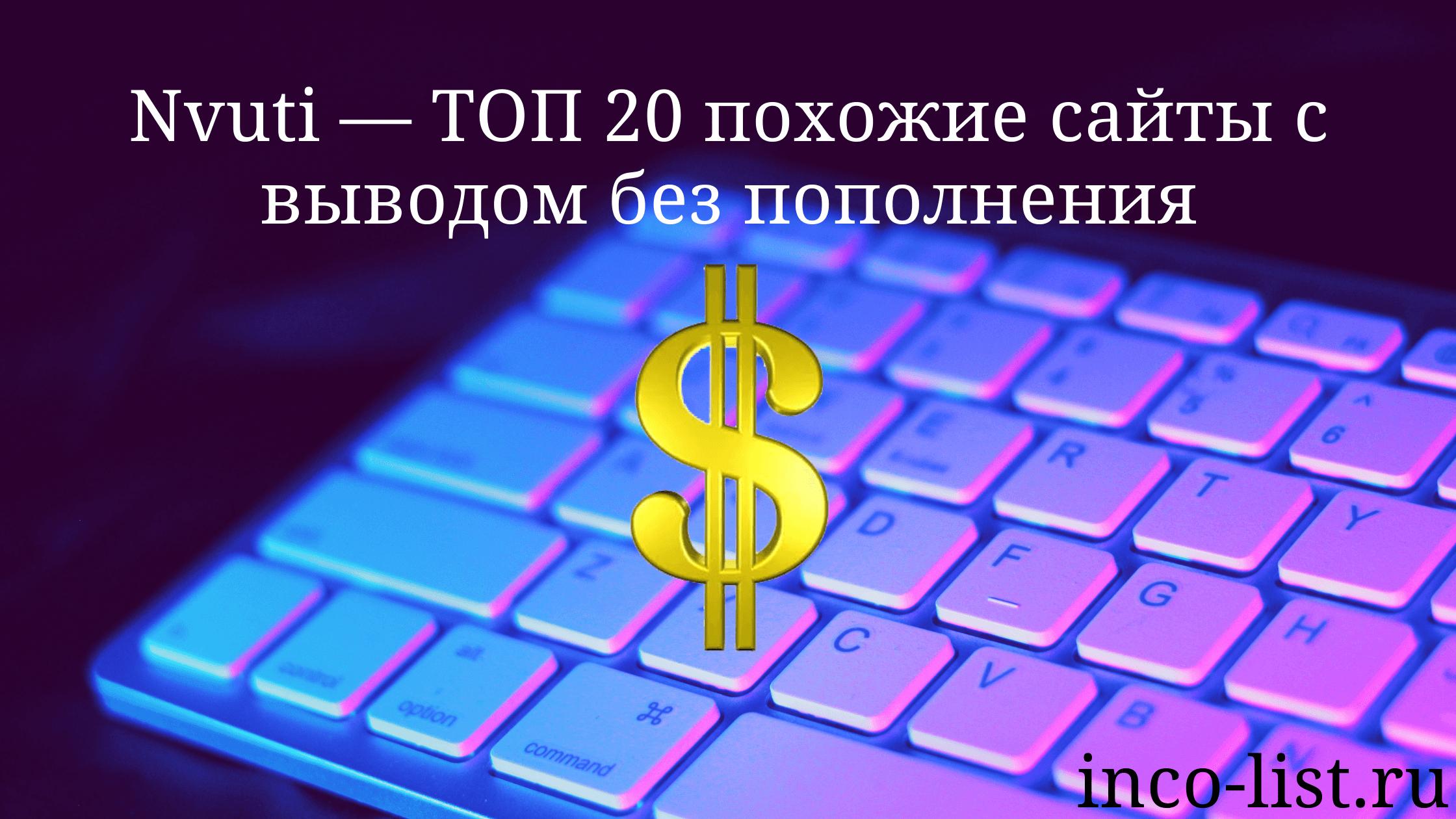 Nvuti — ТОП 20 похожие сайты с выводом без пополнения