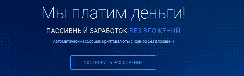 Автоматический сборщик криптовалюты