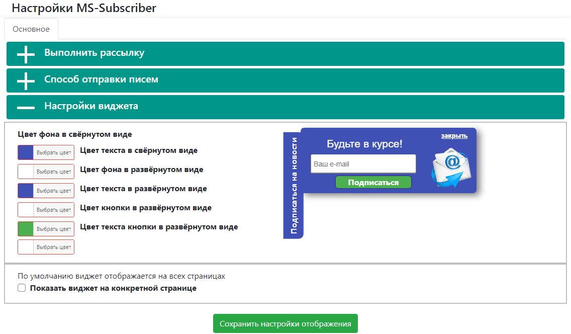 Настройки виджета подписки MS-Subscriber
