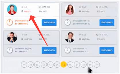 Такси мани: как заработать на пассажирский счет?
