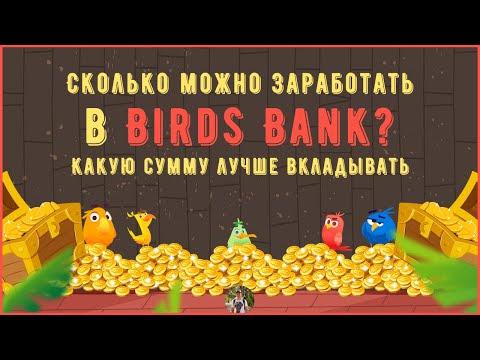 Реальные отзывы игроков о Birds Bank