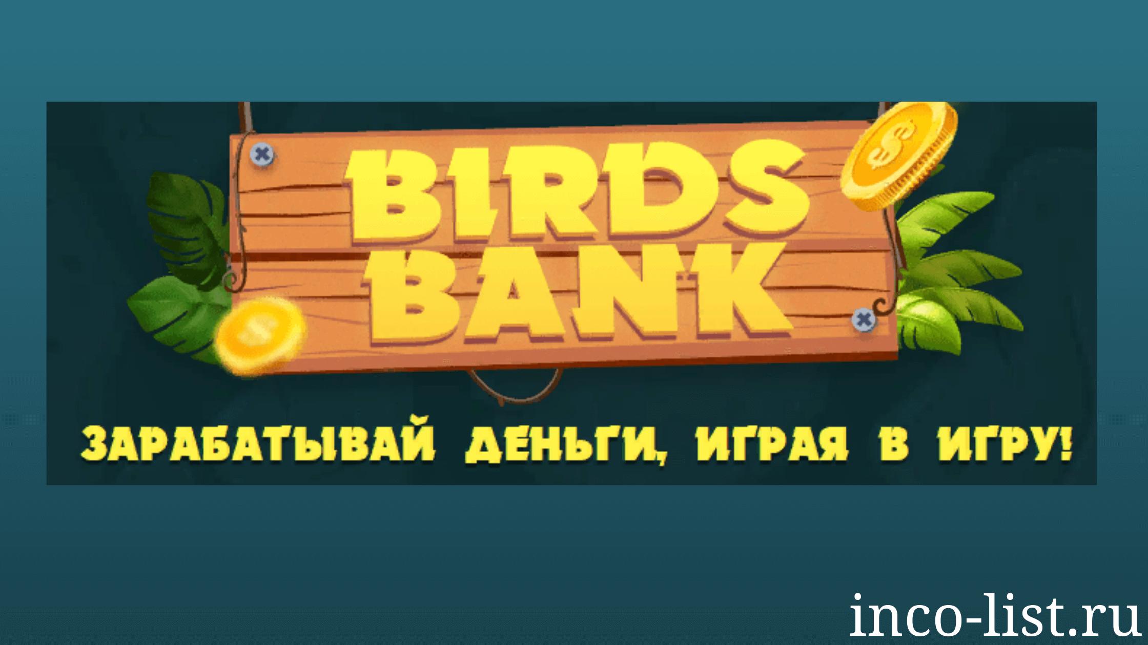 Заработок на яйцах с Birds Bank — подробный обзор новой игры с выводом реальных денег без платежных баллов, регистрация и личный кабинет