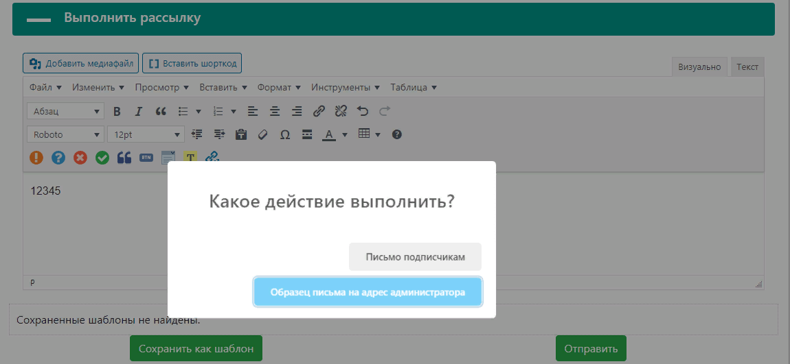Плагин — виджет для подписки и рассылки на новости сайта WordPress