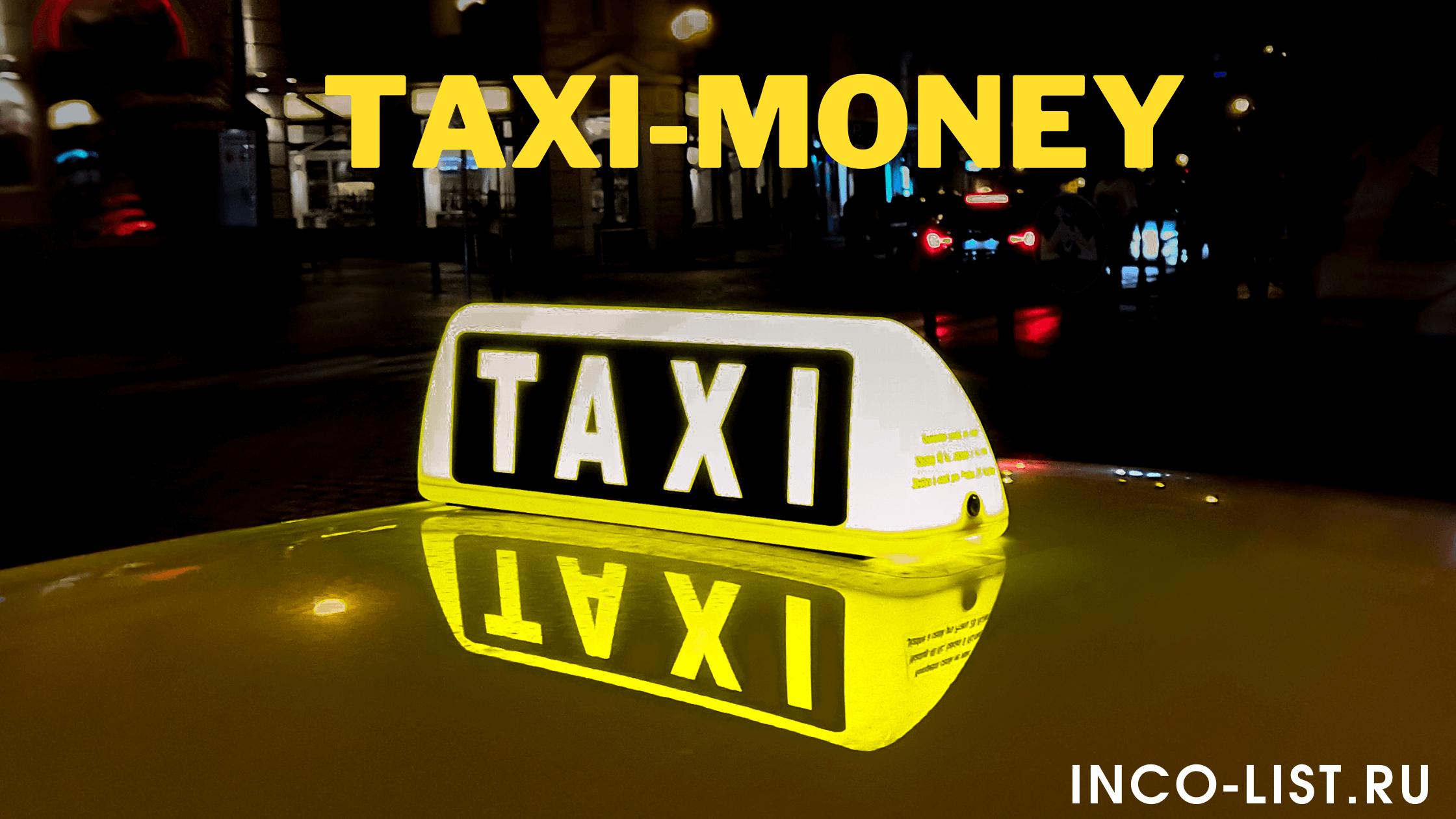 14 способов заработка в игре с выводом денег Такси Мани