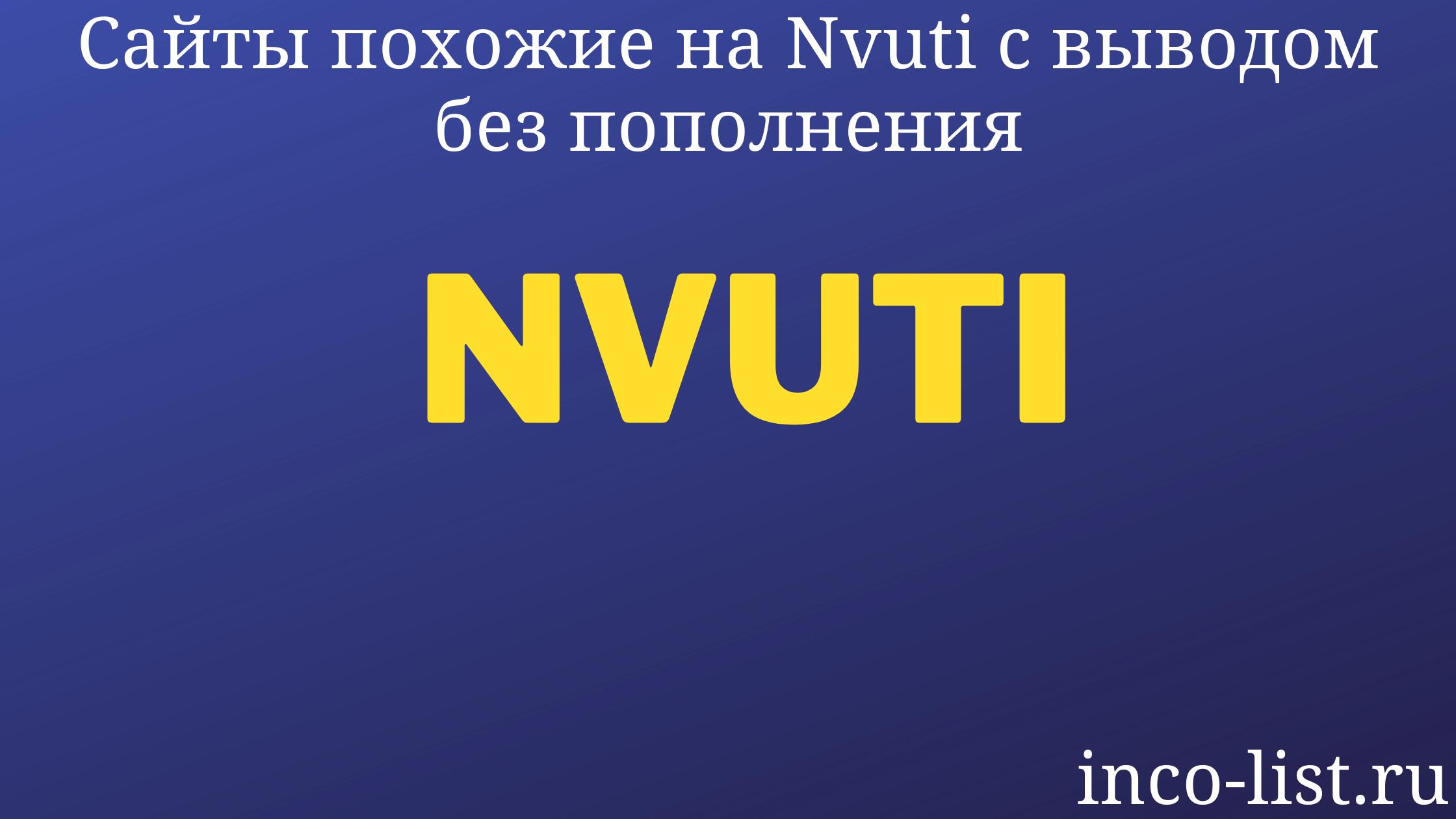 Сайты похожие на Nvuti с выводом без пополнения — ТОП 30 честных и проверенных мгновенных игр на подобии Нвути