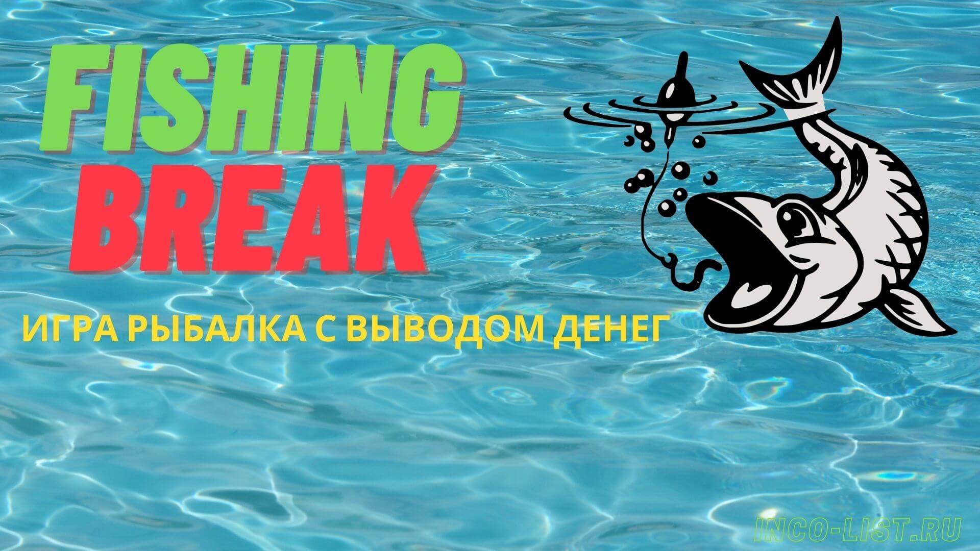 Игра рыбалка с выводом денег Fishing Break