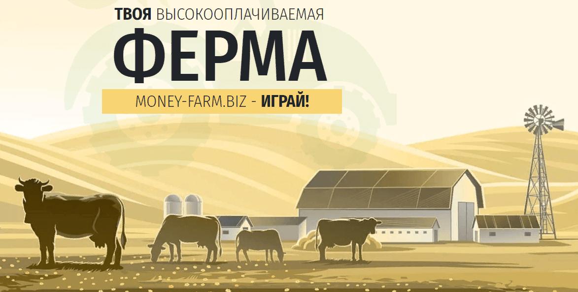 Экономическая игра с выводом MONEY-FARM