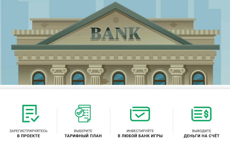 Экономическая игра Money-Banks